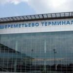 Ремонт терминала D в Шереметьево-3