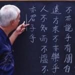 Востребованность китайского языка в наши дни