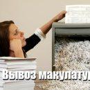 Прием макулатуры во Владимире: условия и цены