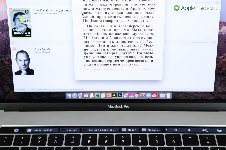 Замена iBooks на Mac стала еще круче!