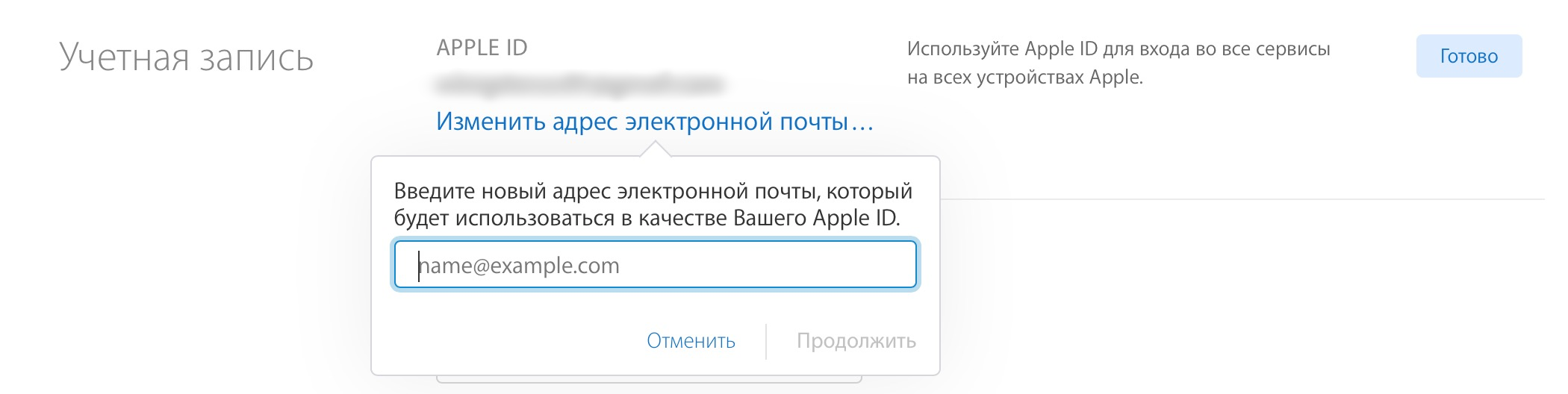 Как изменить привязанную почту к Apple ID