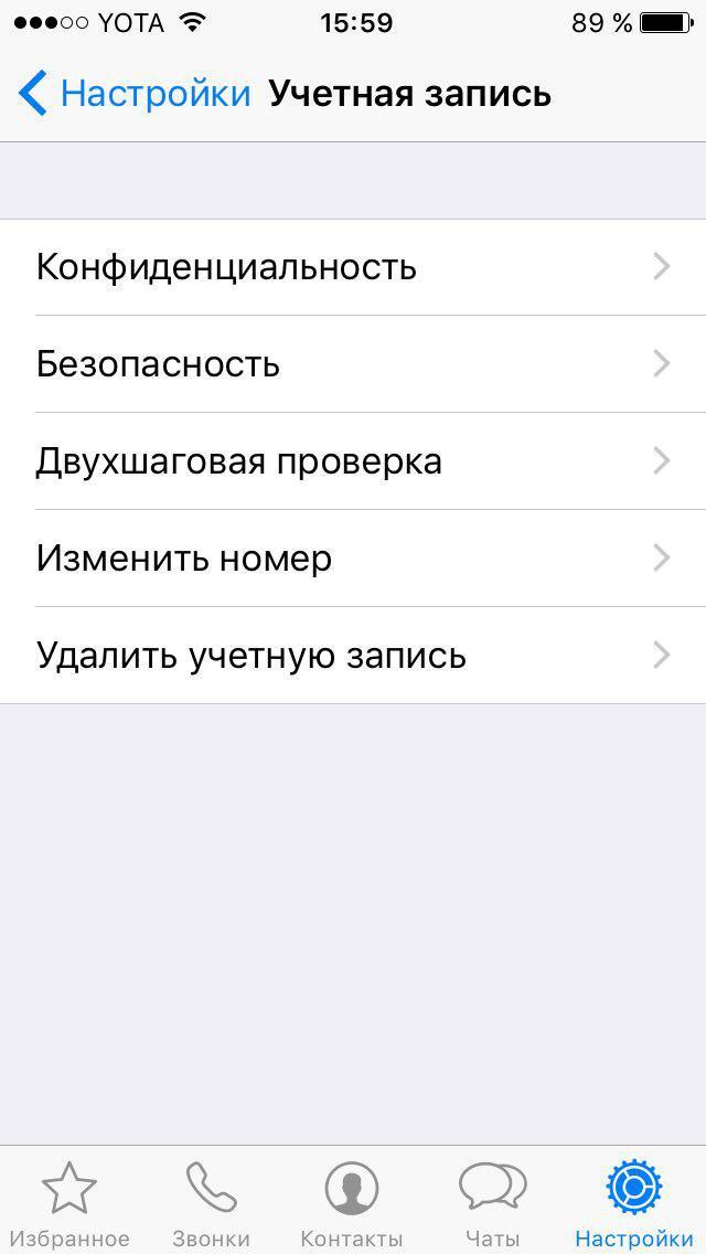 Пользоваться WhatsApp стало безопасней