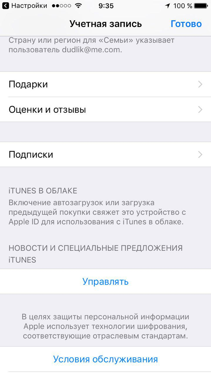 Как отменить подписку в App Store c iPhone или iPad
