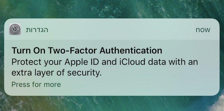 Apple настаивает на пользе двухфакторной проверки