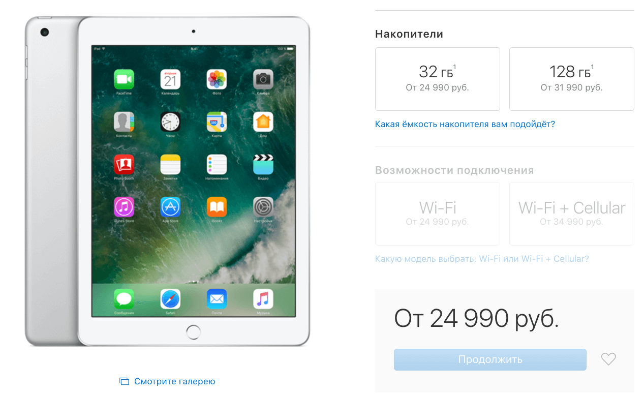 Новый iPad поступил в продажу