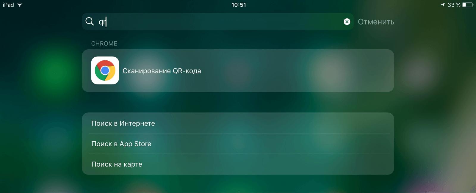 Как сканировать QR-коды с помощью Chrome на вашем iPhone