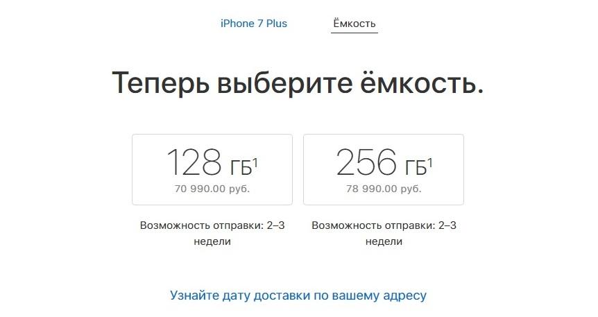 Россияне смели первую партию красных iPhone 7 Plus