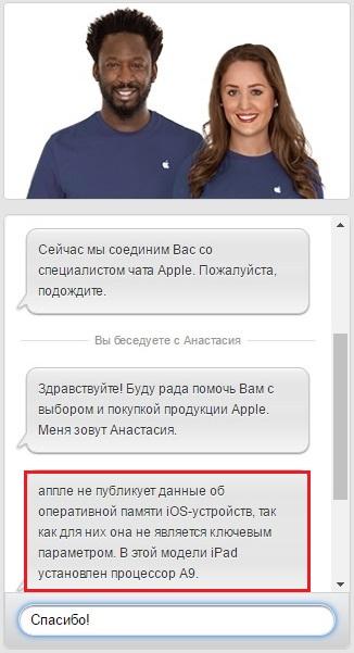 Apple начинает продажи нового iPad в России
