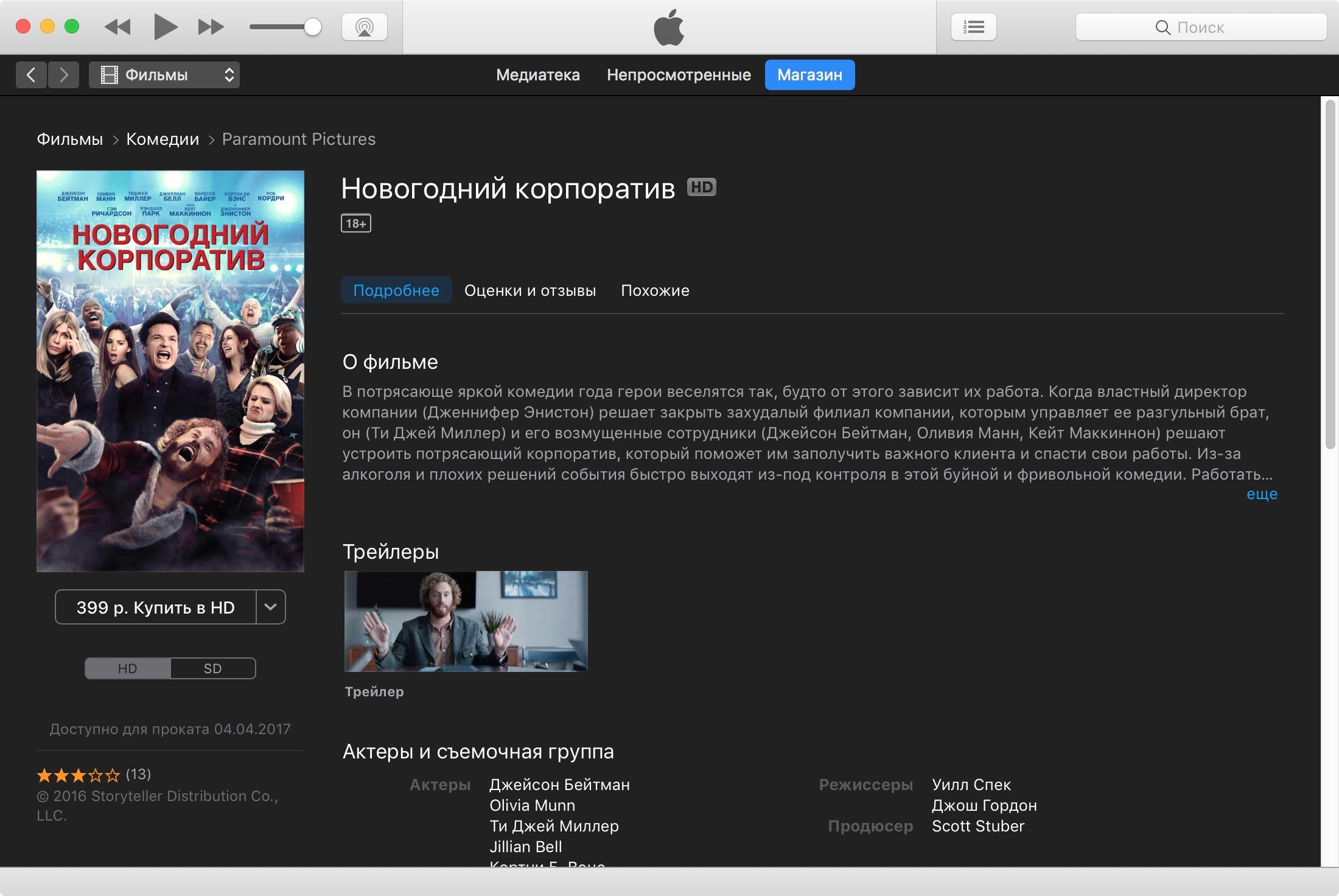 Apple повысила цены на фильмы в России