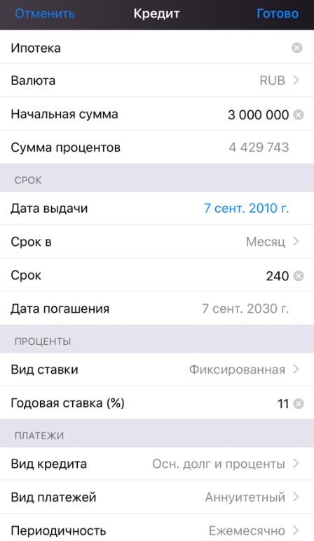 Превратить iPhone в личного финансиста? Легко!