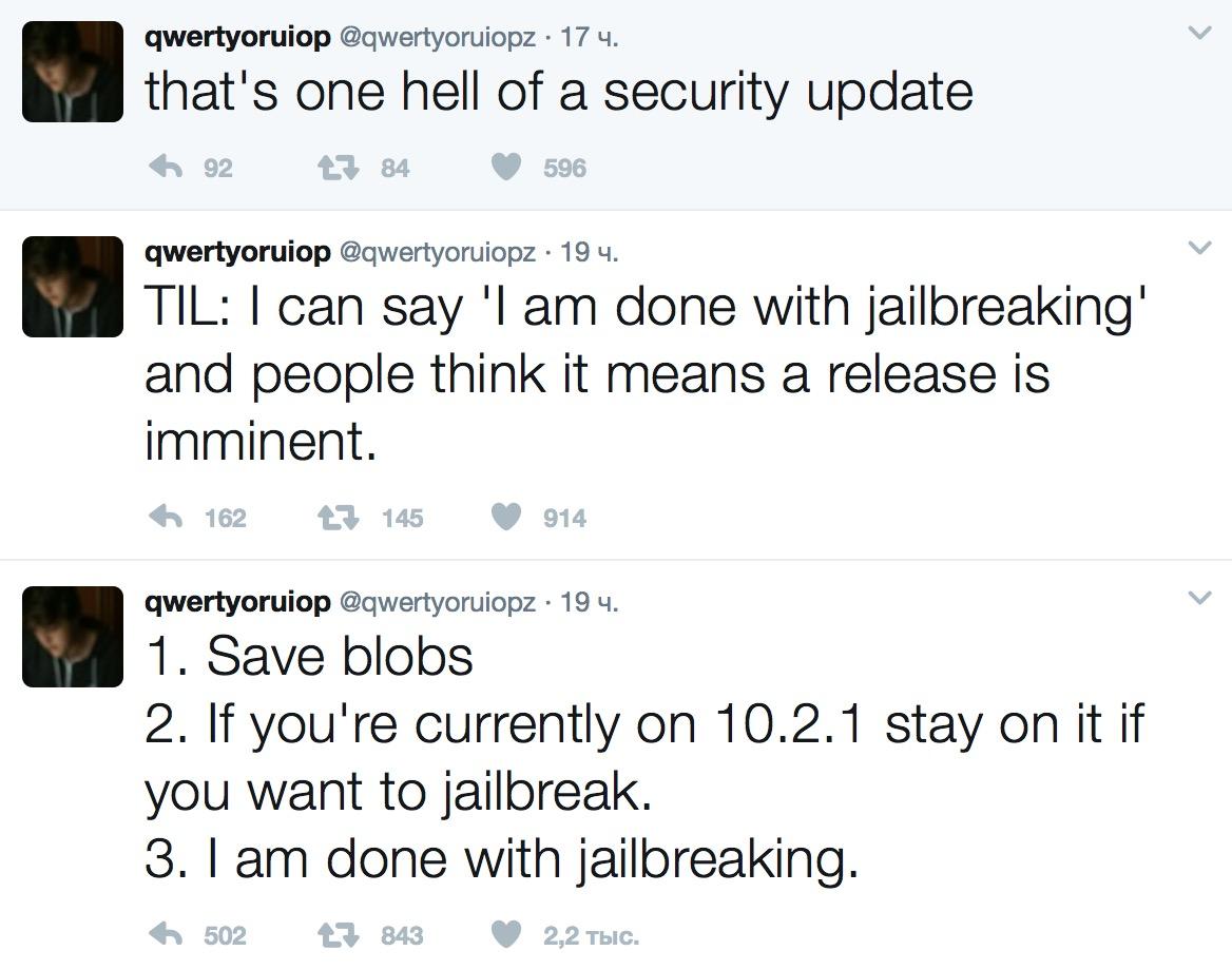«После выхода iOS 10.3 я решил завязать» — известный хакер о джейлбрейке