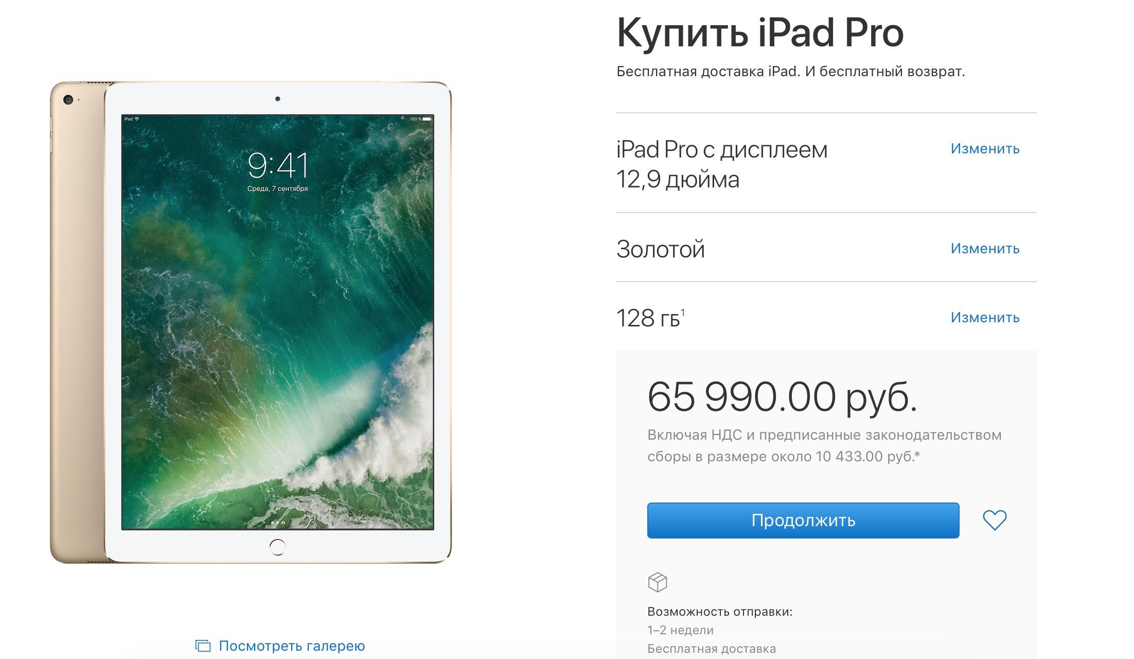 iPad Pro в дефиците: намек на скорое обновление?