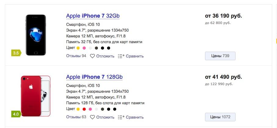iPhone 7 подешевел в России