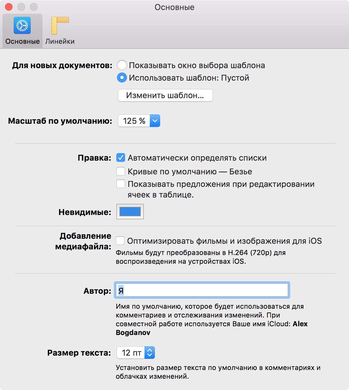 Упрощаем работу с Pages на Mac