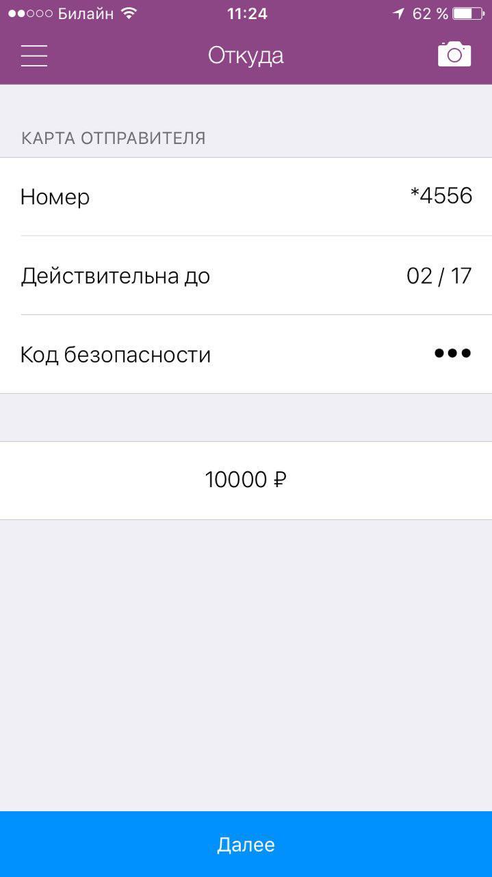 Простой способ перевода денег с карты на карту с помощью iPhone