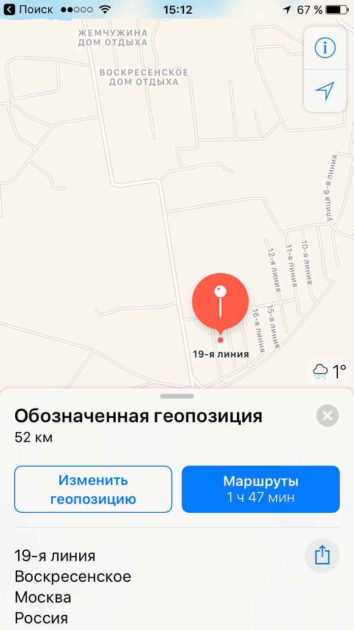 Как поделиться своим точным местоположением с iPhone