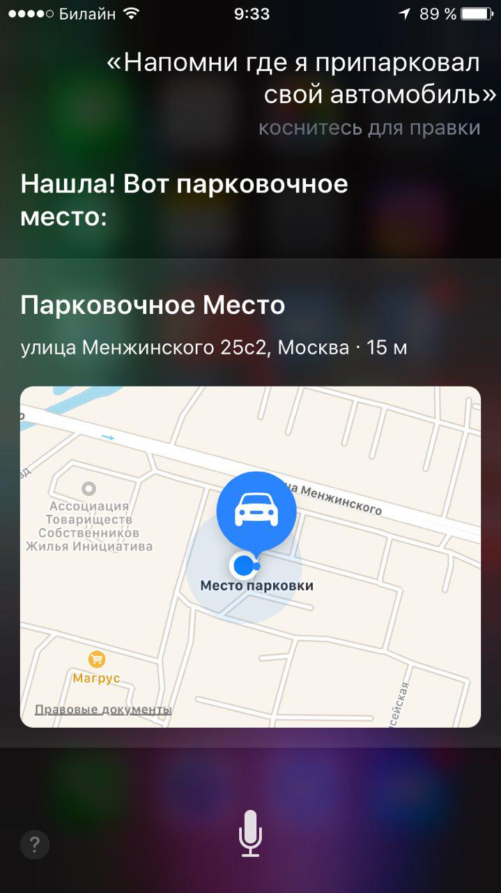 Находим автомобиль с iPhone без CarPlay или Bluetooth