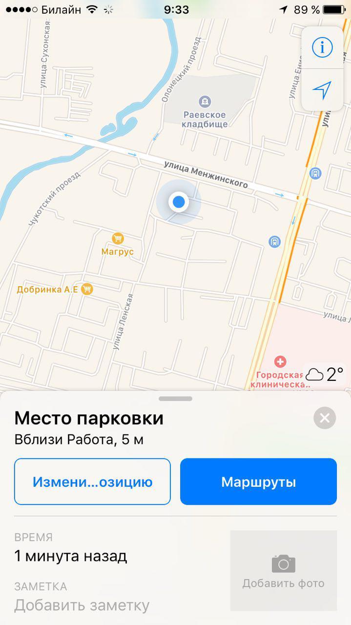 Как найти автомобиль с iPhone без CarPlay или Bluetooth