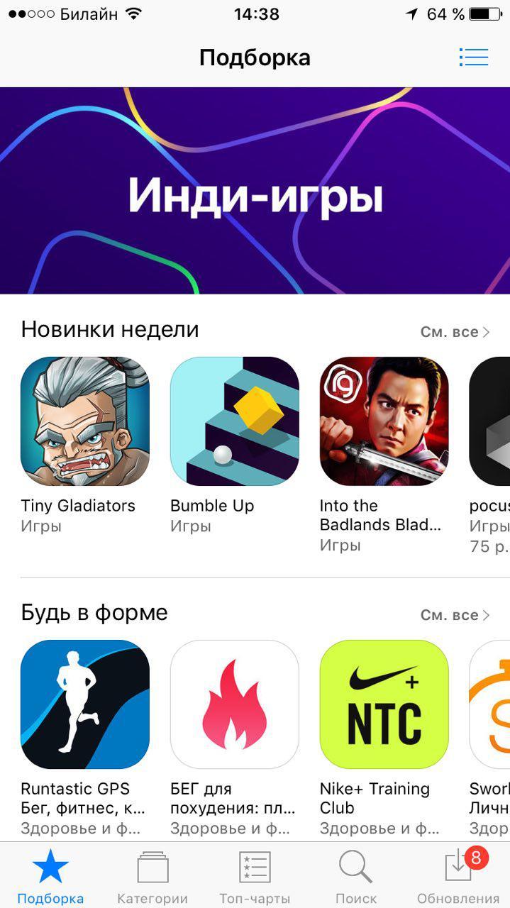 Apple раздает игры со скидками