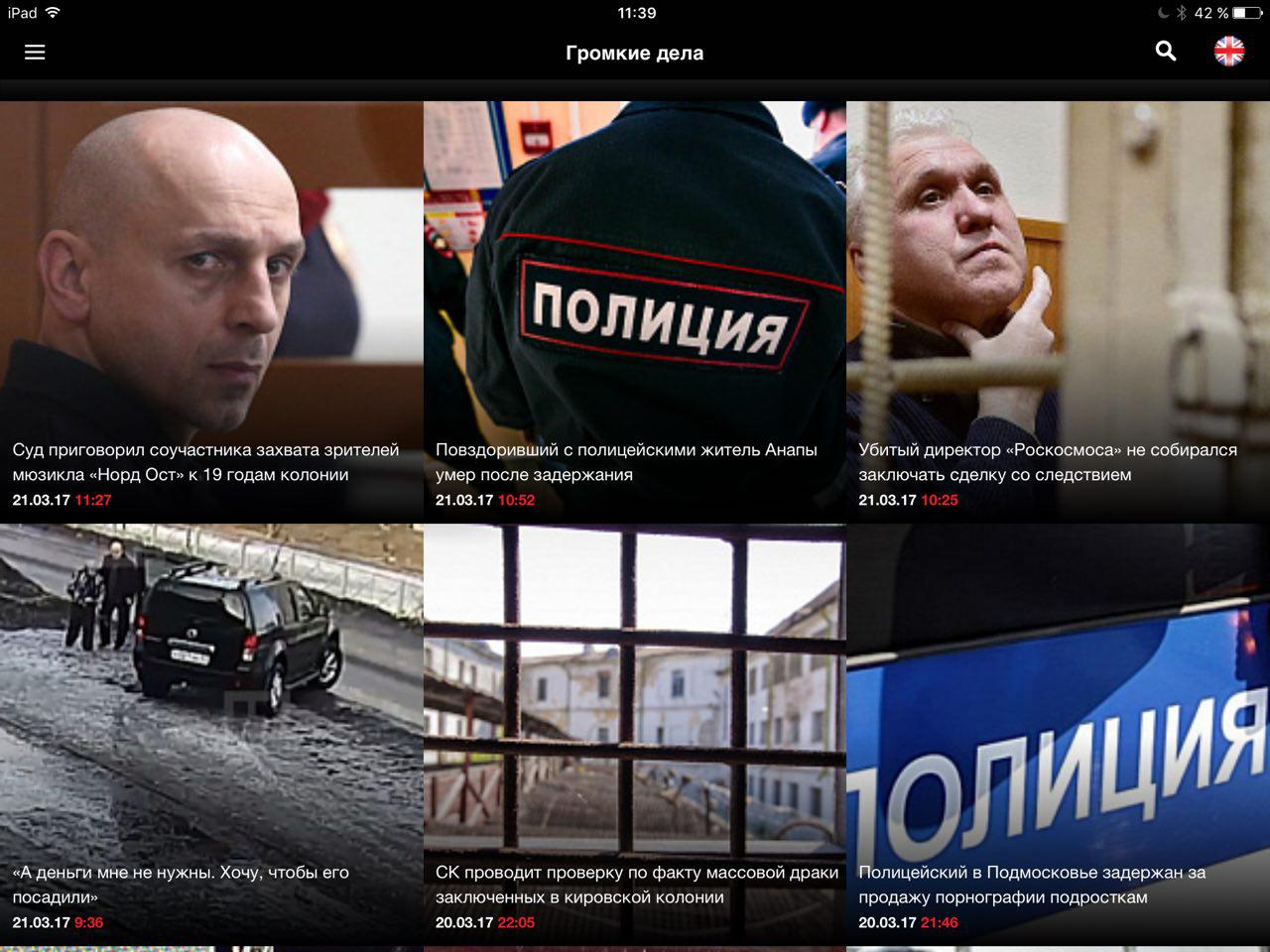 Обзор приложения «Преступная Россия»