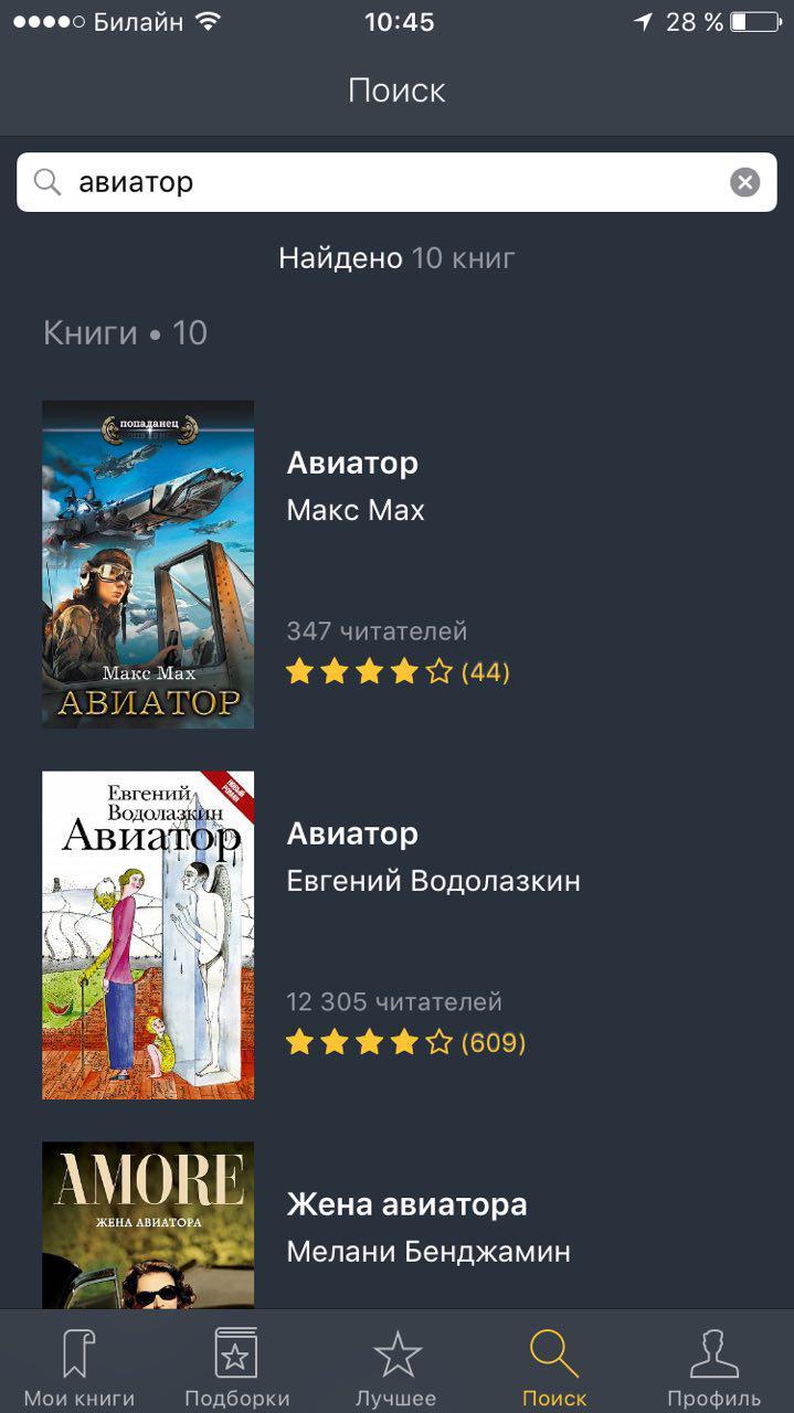Одно из лучших приложений для чтения книг на iPhone и iPad
