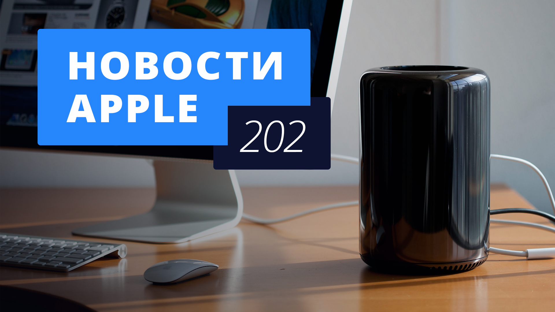 Новости Apple, 202 выпуск: Mac Pro, Apple Pay и новый iPhone