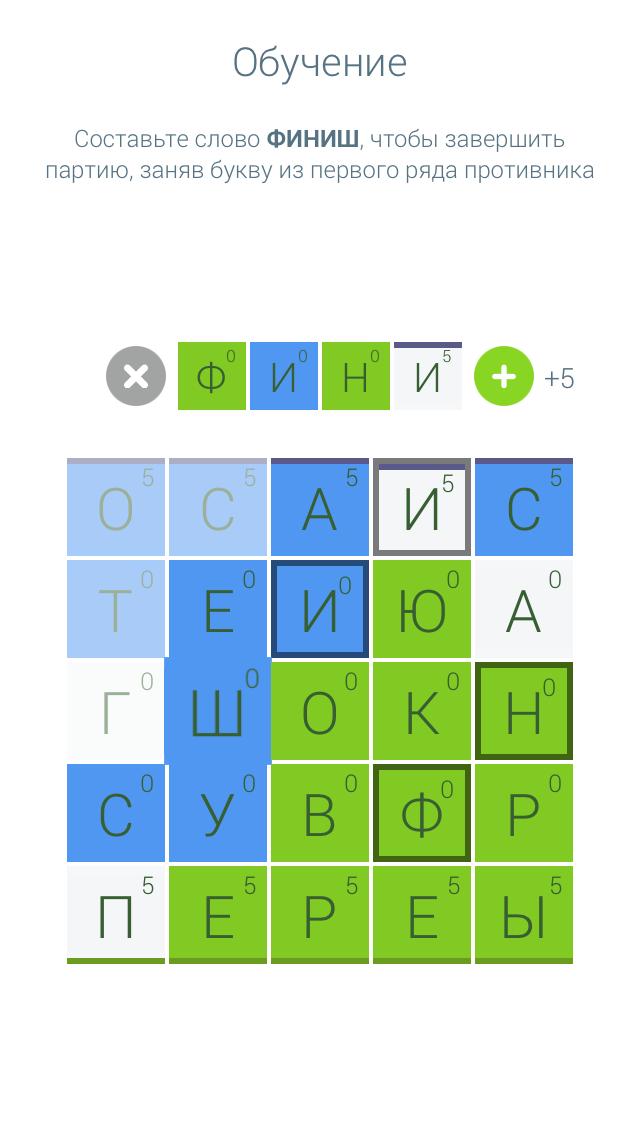 Grab-a-Word — увеличиваем интеллект бесплатно и без СМС