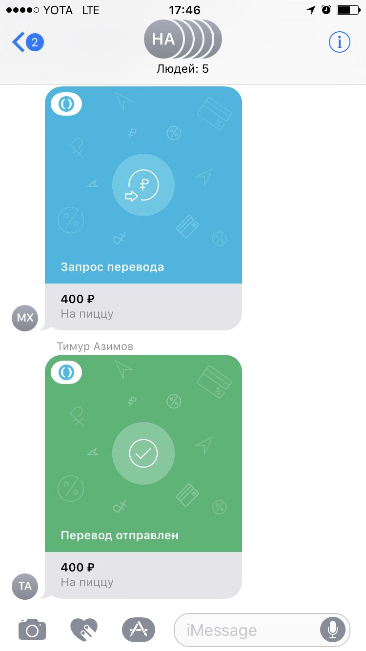 Как переводить деньги с помощью iMessage
