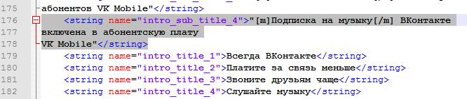 В приложении ВКонтакте может появиться платная музыка