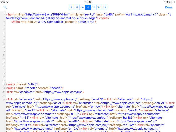 Как просматривать исходный код веб-страницы с iPhone или iPad