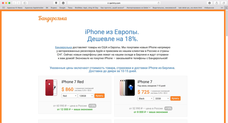 Хотите купить красный iPhone 7? Мы знаем как!
