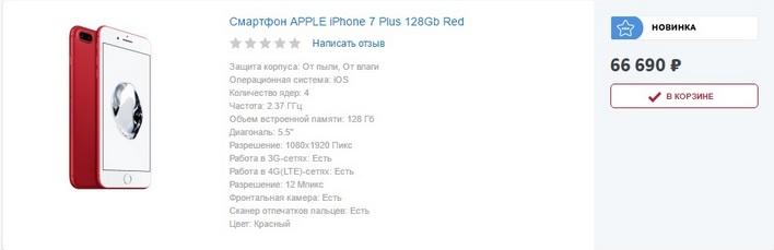Где дешевле купить красный iPhone 7?