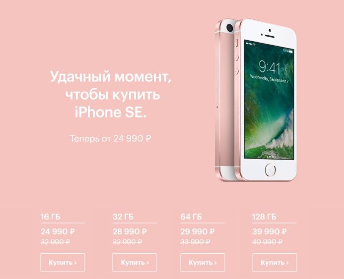 iPhone SE подешевел в России