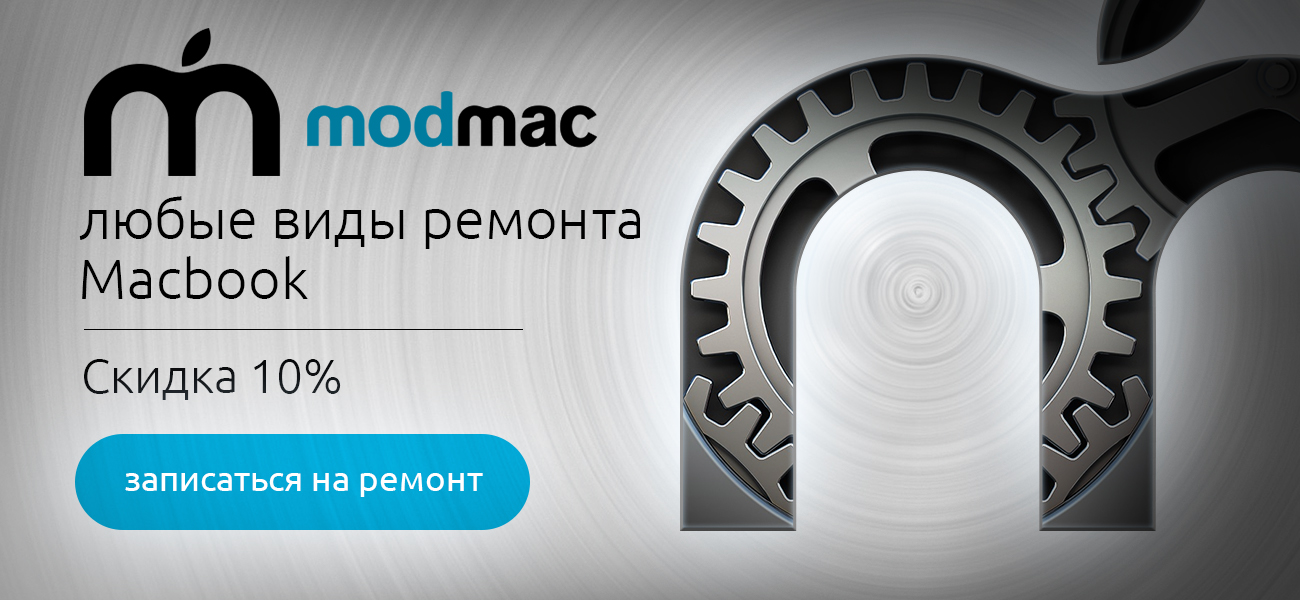 ModMac
