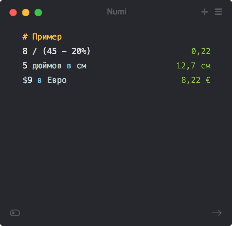 Кажется, мы нашли идеальный калькулятор для Mac