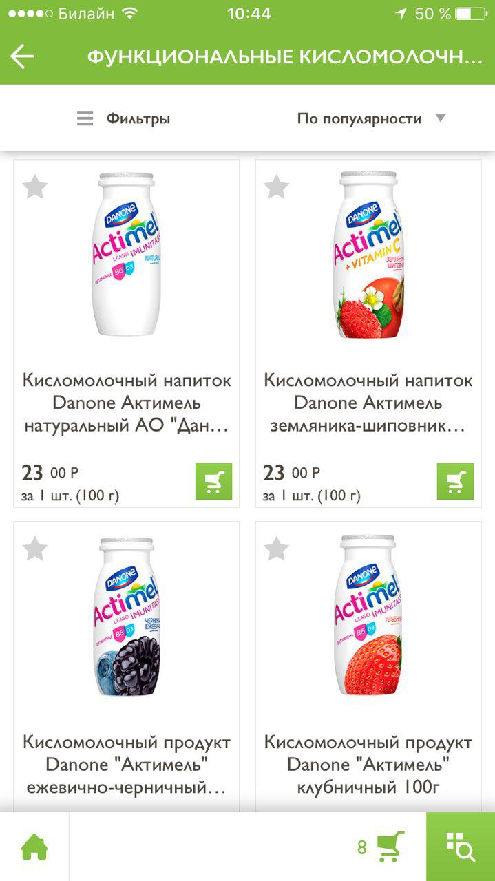 Заказывать продукты с iPhone стало еще удобнее