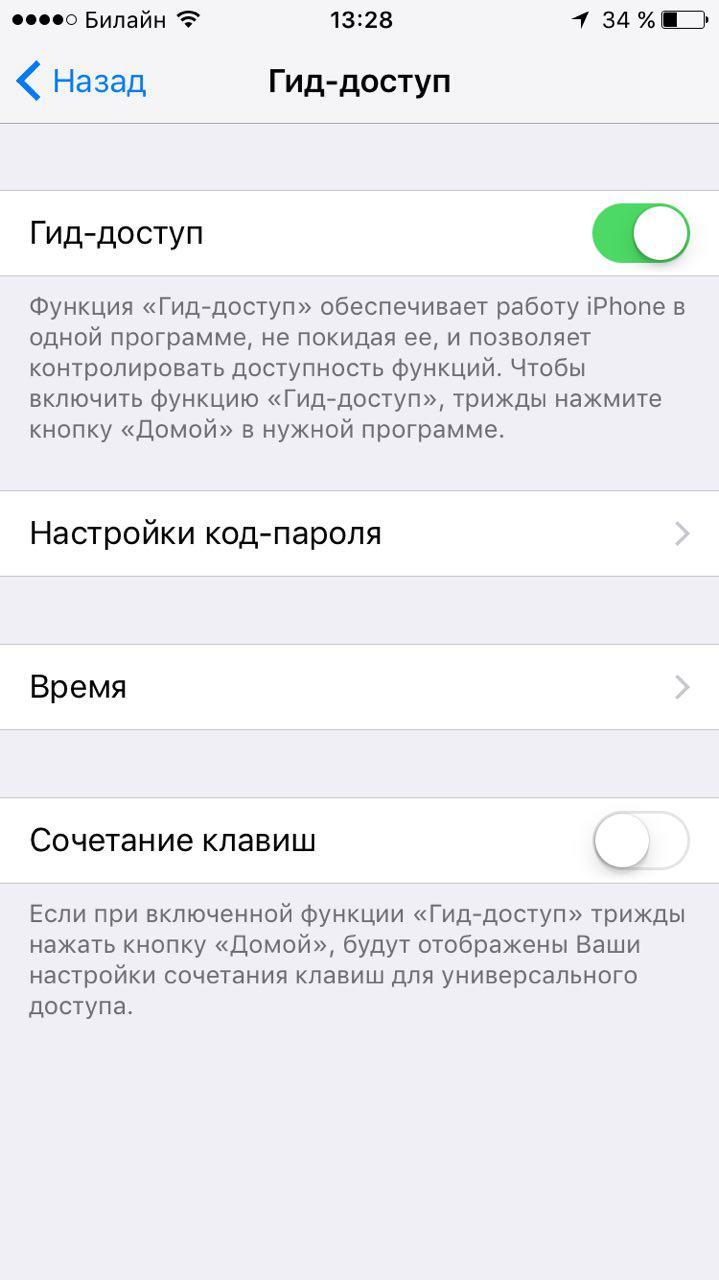 Как защитить свой iPhone от любопытных