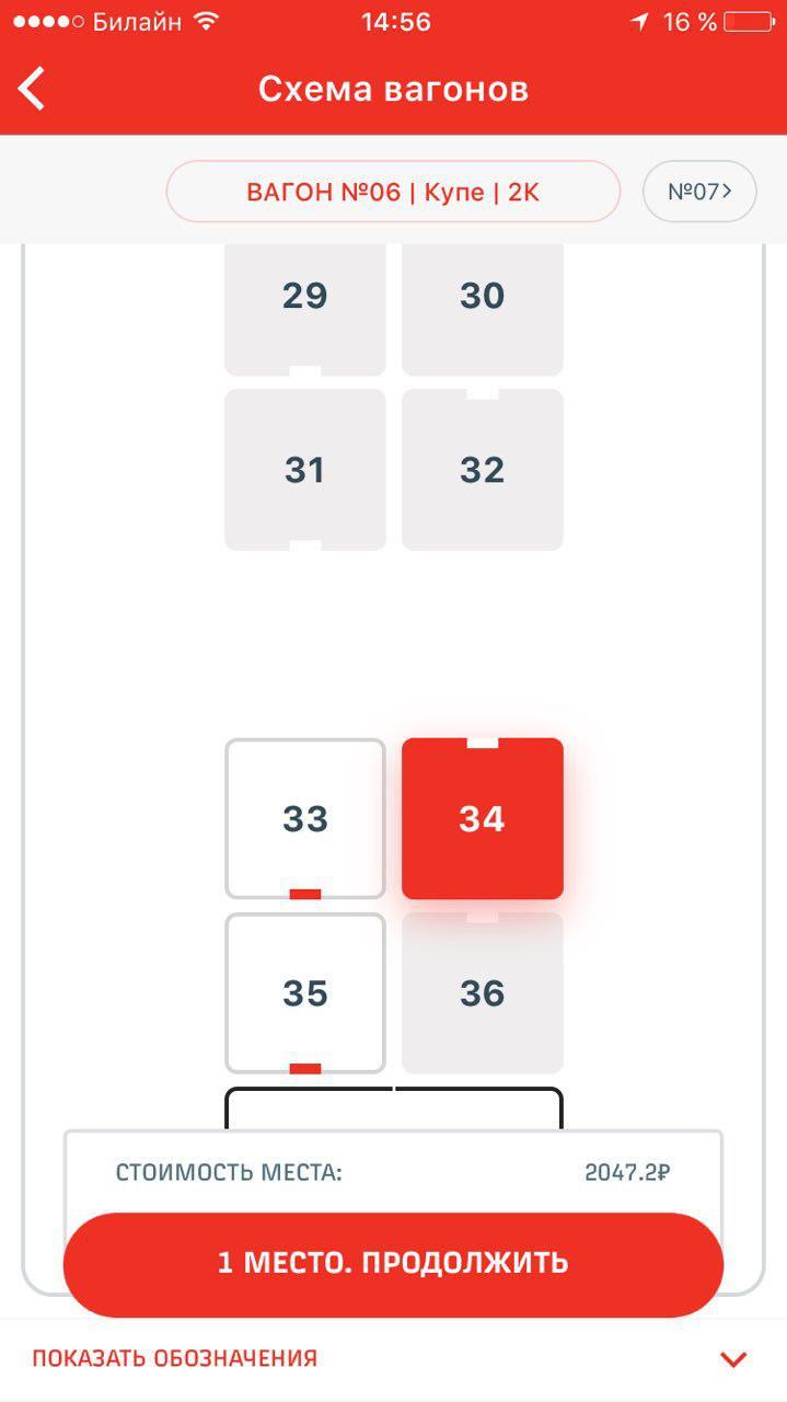 Покупать билеты на поезд с iPhone теперь можно без комиссии