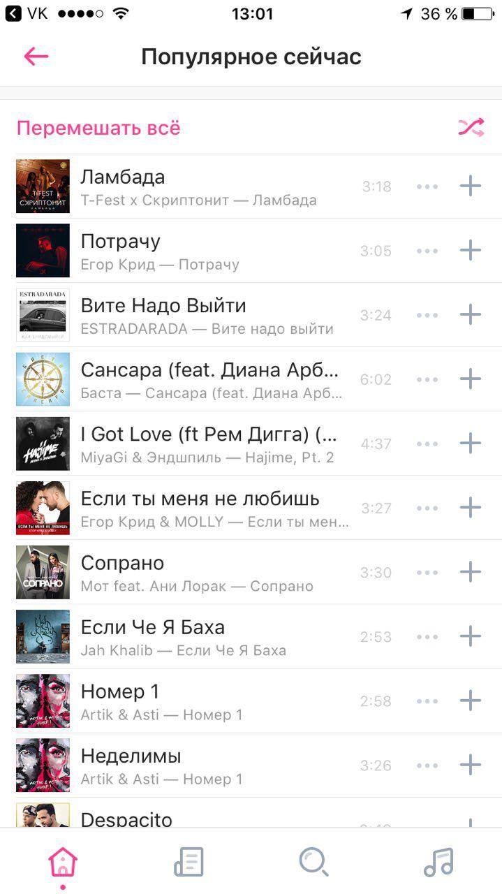 «ВКонтакте» теперь предлагает слушать музыку в другом приложении