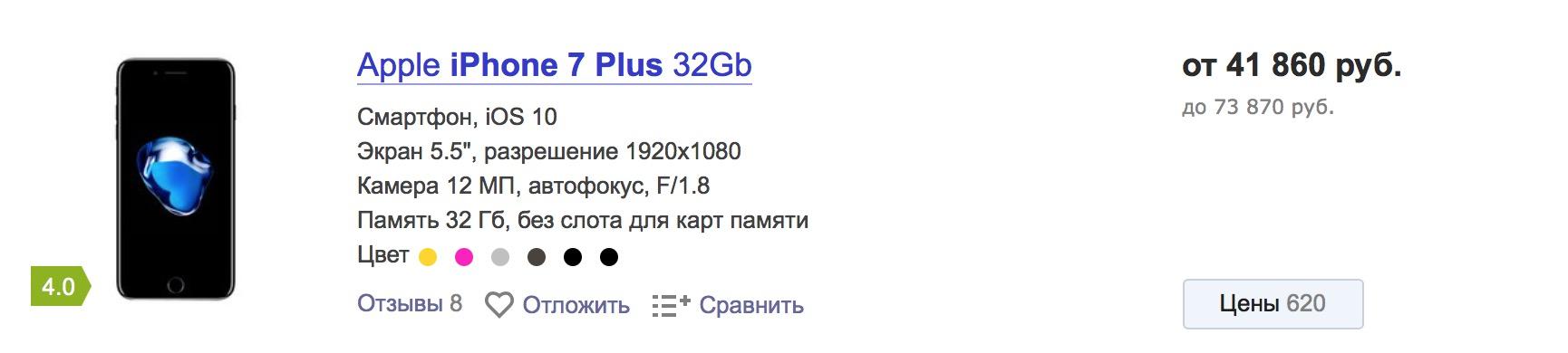 iPhone продолжают дешеветь в России