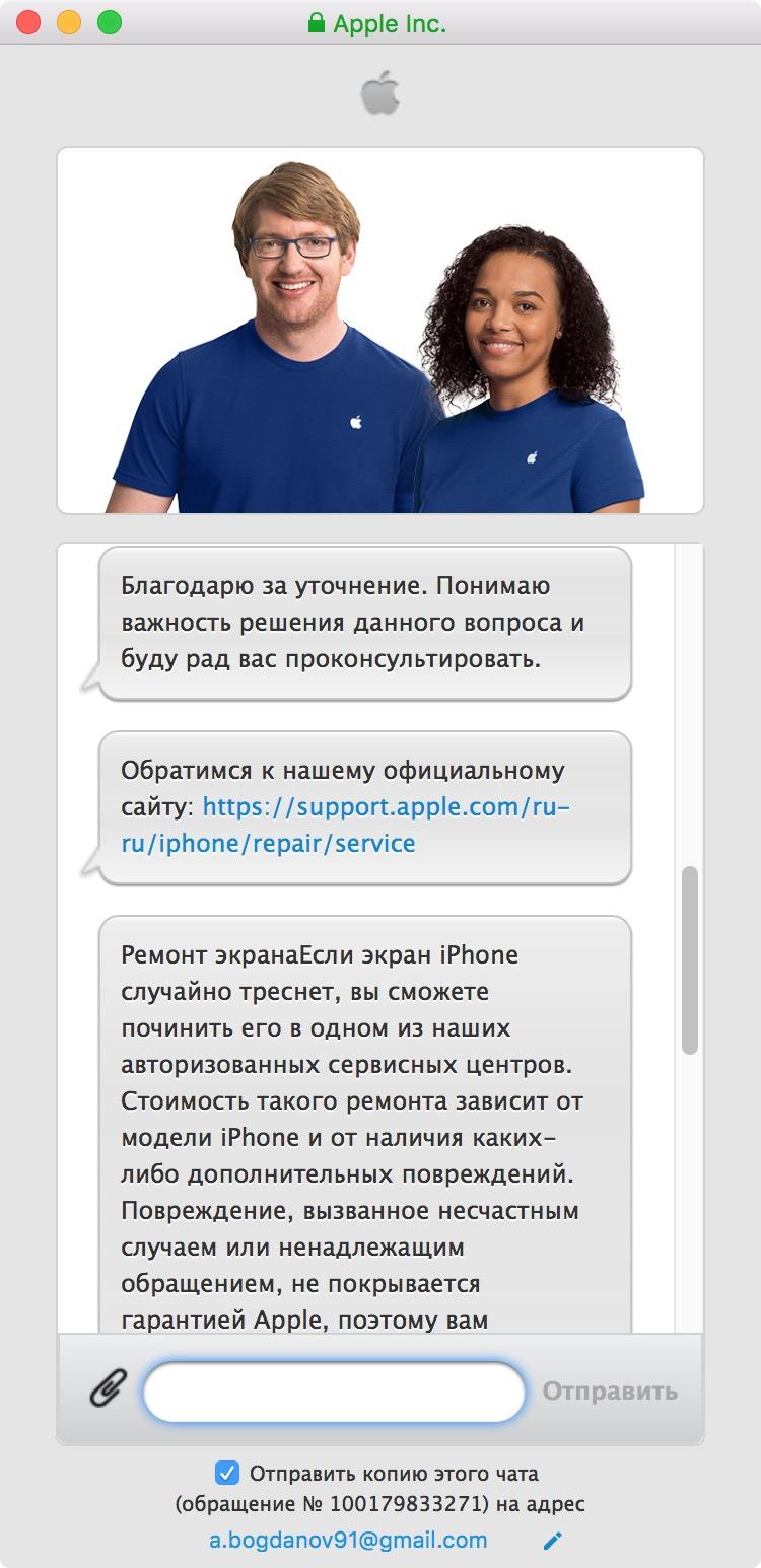 Apple начала полноценно ремонтировать iPhone в России