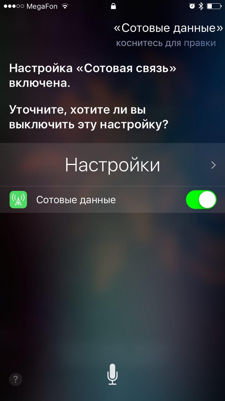 Баг Siri позволяет отключить сотовые данные без пароля