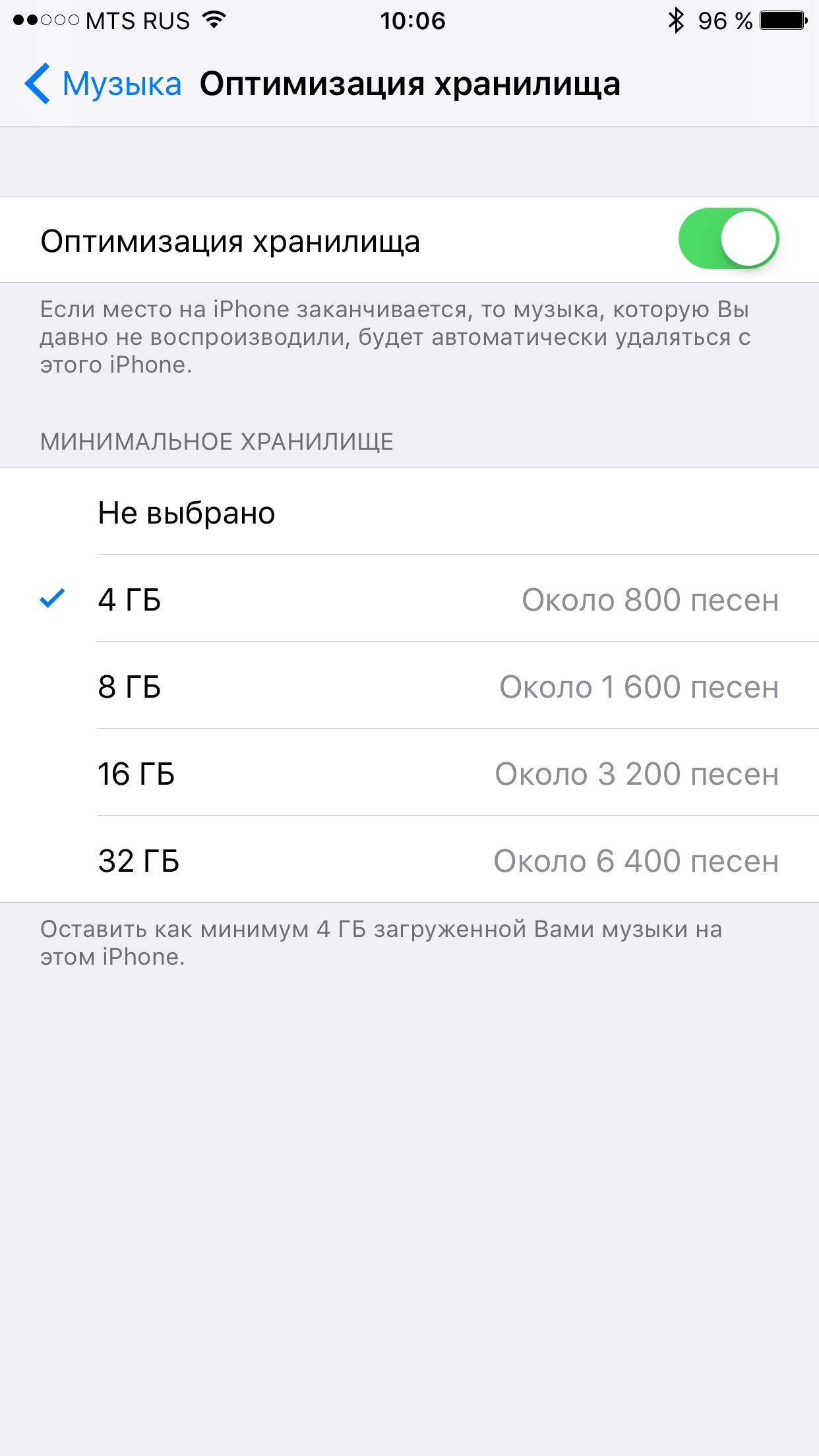 Еще один способ освободить место на iPhone и iPad