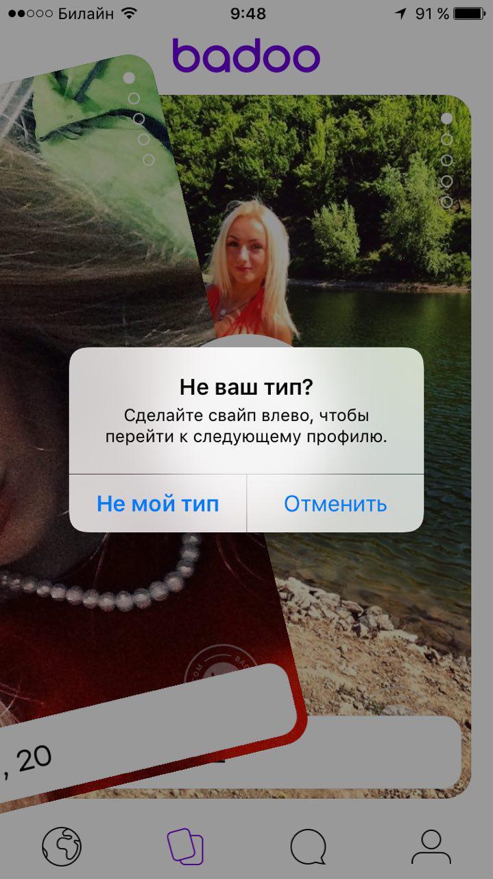Как найти незнакомку с помощью iPhone?