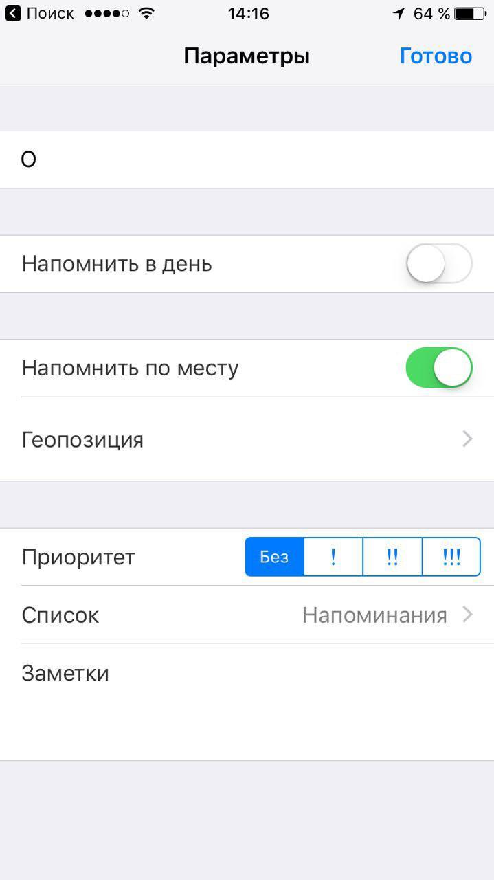 Как работают напоминания по месту на iPhone
