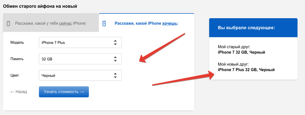 Запущен сервис, где меняют старые iPhone на новые (Trade-in)