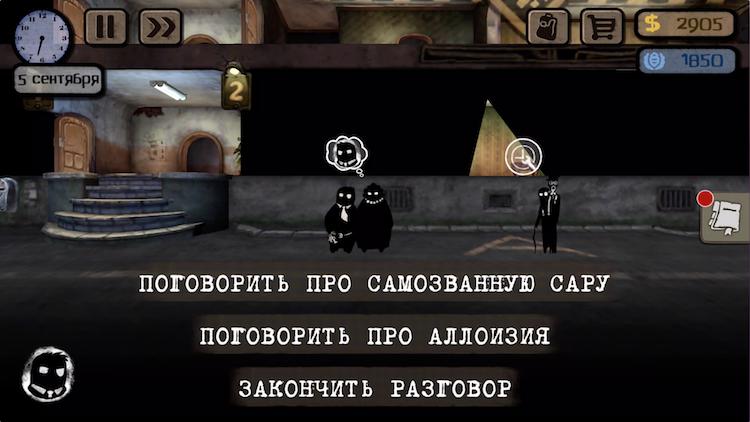 #Видео: Beholder — симулятор стукача с глубоким сюжетом
