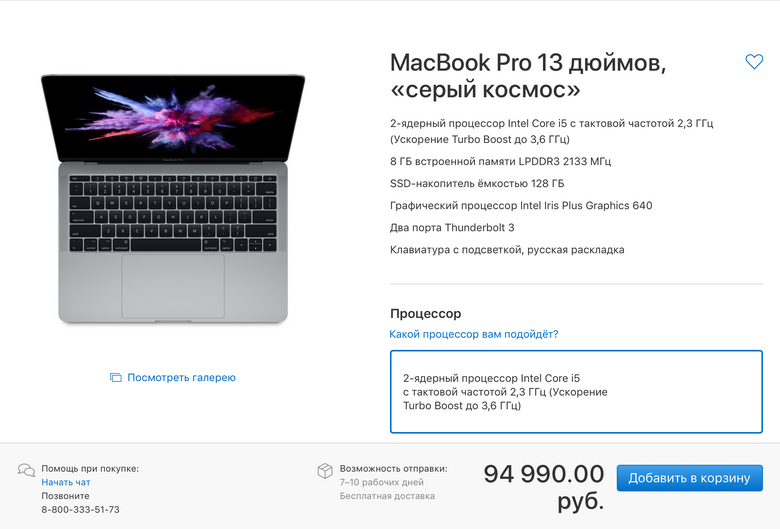 Apple по-тихому выпустила «доступную» версию MacBook Pro