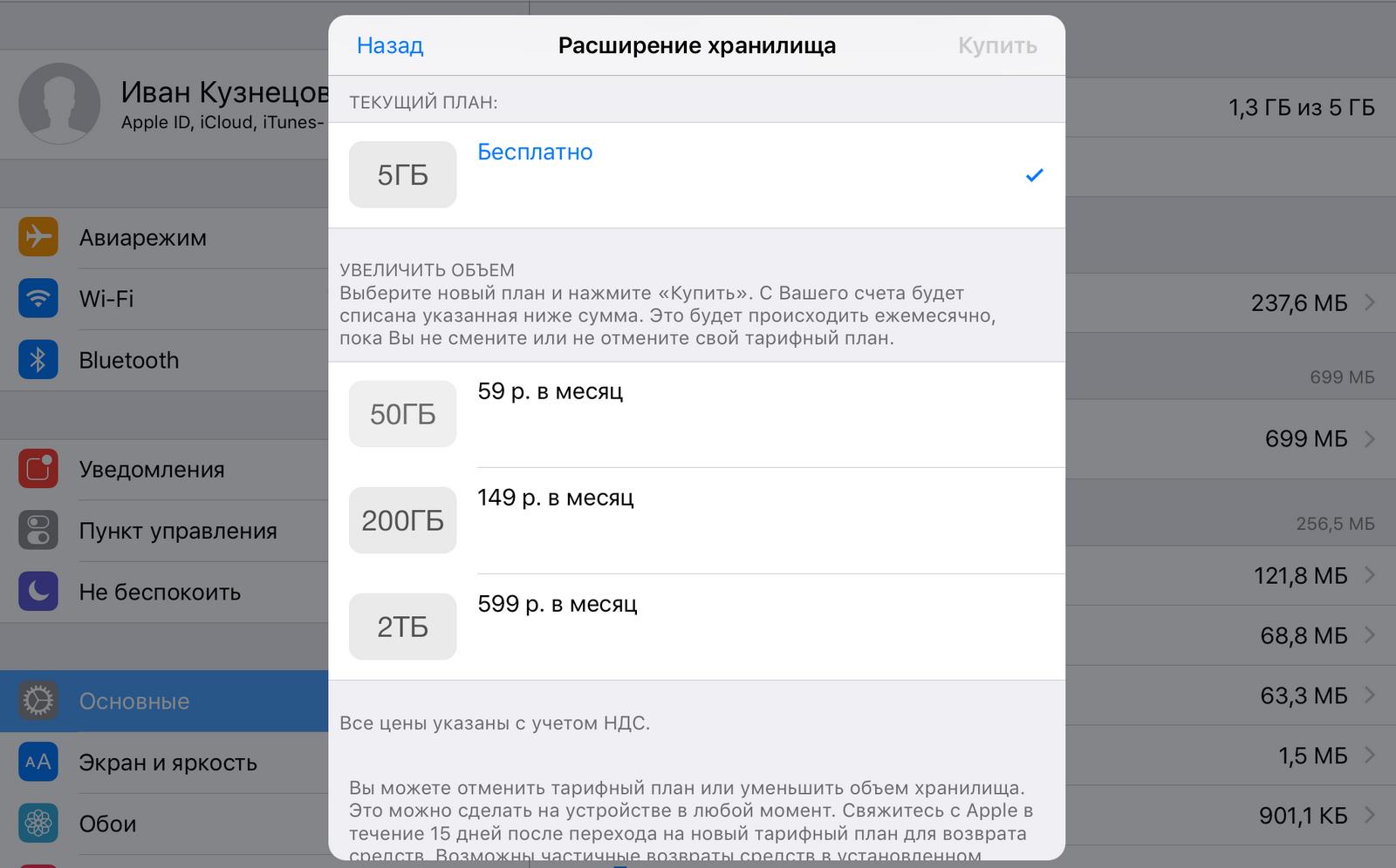Apple сделала подписку на iCloud еще доступнее