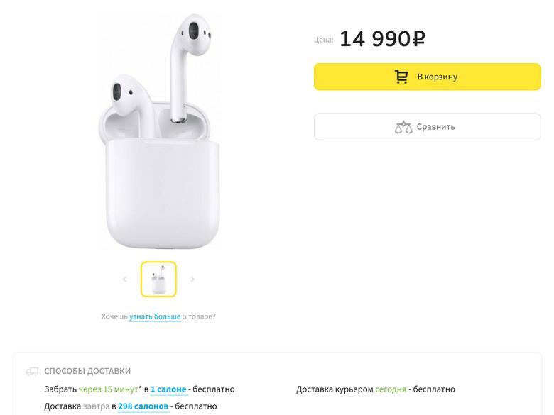 Где в России купить AirPods, если вы не хотите ждать
